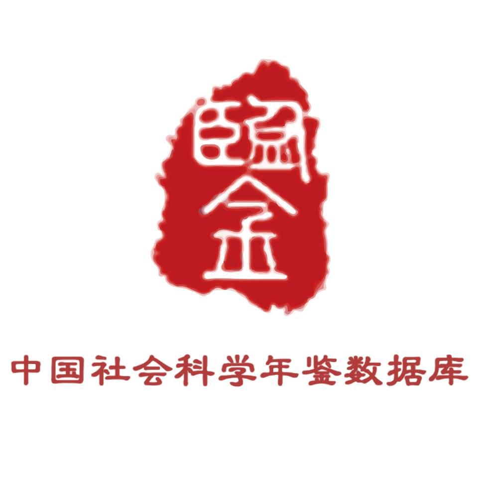 中國社會科學年鑒數據庫