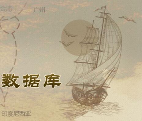旧海关刊载中国近代史料数据库