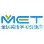 MyET英语多媒体资源库
