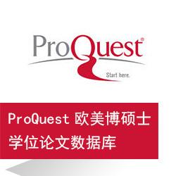 ProQuest歐美博碩士學位論文數據庫