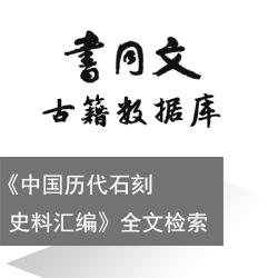 书同文——《中国历代石刻史料汇编》全文检索软件