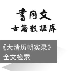 书同文——《大清历朝实录》全文检索软件