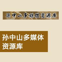 孙中山多媒体资源库