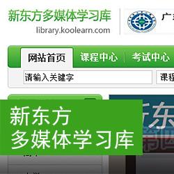 新东方多媒体学习库(镜像)