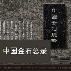 中国金石总录