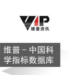 维普-中国科学指标数据库