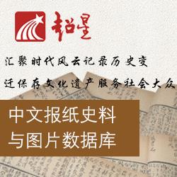 中文报纸史料与图片数据库