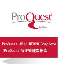 ProQuest ABI/INFORM Complete (ProQuest商业管理数据库)