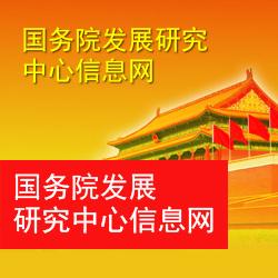 國務院發展研究中心信息網