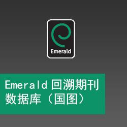 Emerald回溯188金宝博在线娱乐数据库(国图)