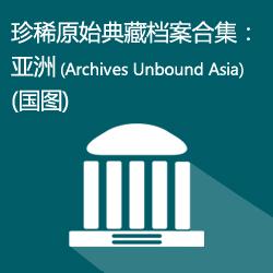 珍稀原始典藏档案合集:亚洲(Archives Unbound Asia)(国图)