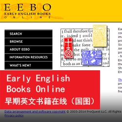 Early English Books Online(早期英文书籍在线)(国图)