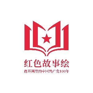 红色故事绘——连环画里的中国共产党100年